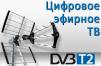 4 Продам цифровые приёмники DVB - Т2 маленькая