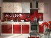 Акция кухня, кухонный гарнитур на заказ маленькая