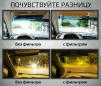 Антибликовый светофильтр для автомобиля HD Vision Visor маленькая