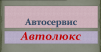 Автосервис АвтоЛЮКС маленькая