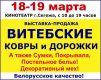 Белорусские товары маленькая
