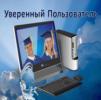 Бесплатные компьютерные курсы-онлайн для начинающих.Коллекция лучших уроков по Компьютерной грамотности маленькая