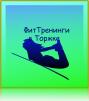 ФитТренинги в Торжке маленькая