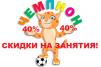 """Футбольный клуб для дошкольников """"Чемпион"""" ул. Лескова маленькая"""