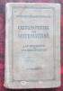 И. Н. Бронштейн и К. А. Семендяев Справочник по математике маленькая