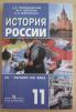 История России маленькая