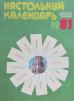 «Календарь» настольный. 1981 год маленькая
