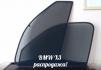 Каркасные шторки на BMW x3 (E83) маленькая