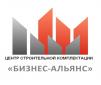 Компания «Бизнес-Альянс» является оптовым поставщиком строительных материалов маленькая