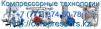 Компрессор 3гп-12/35 Казахстан маленькая