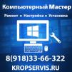 Компьютерный Мастер в Кропоткине маленькая