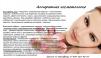 Косметологические услуги маленькая