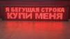 Красное светодиодное табло 192х48 маленькая