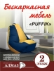 Кресла-мешки, бескаркасная мебель, наполнитель маленькая