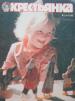 «Крестьянка». 1983 год. Номер 6 маленькая