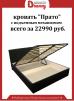 Кровать Прато 160*200 маленькая