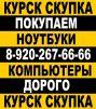 КУРСК СКУПКА телевизоров фотоаппаратов и др. техники в Курске 8-92О-267-66-66 СРОЧНО И ДОРОГО маленькая