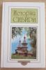 Кузнецов Ф. С. История Сибири маленькая