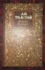 Л.Н. Толстой. Повести и рассказы маленькая