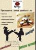 Малоярославецкая  районная федерация традиционного шотокан каратэ - до маленькая