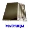 Матрицы для ноутбуков. Гарантия. Установка маленькая