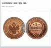 Монета маленькая