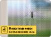 Москитные сетки для пластиковых окон за 1 день в Тюмени маленькая