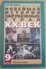 Н. В. Загладин Новейшая история зарубежных стран XX в маленькая