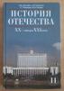 Н. В. Загладин, С. И. Коваленко История Отечества. 11 класс маленькая