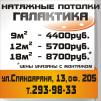 Натяжные потолки в Красноярске маленькая