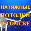 Натяжные Потолки в Томске.  маленькая