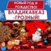 Новый год 2017 Владикавказ - Грозный маленькая