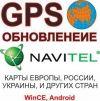 Обновление карт GPS навигаторов, смартфонов маленькая