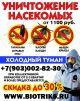 Обработка,защита дачного участка от клещей в Малаховке,Лыткарино,Жуковском маленькая