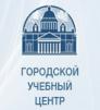 Обучение на курсах в Санкт-Петербурге маленькая