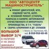 ООО Автоцентр машиностроитель  маленькая