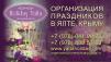 Организация праздников «Holiday Yalta» в Ялте, Крым маленькая