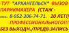 Услуги Парикмахера (В Архангельске) Международный Сертификат маленькая