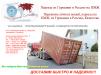 Переезд из Германии в Россию на ПМЖ, контейнер маленькая