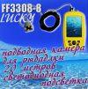 Подводная камера LUCKY Fish finder FF3308, доставка по РФ бесплатно маленькая