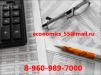 Помощь студентам в обучении Экономика, Финансы, Бухучет маленькая