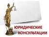 Помощник юриста маленькая