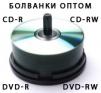Продаем оптом DVD,CD,MP3,Блюрей маленькая