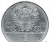 Продам 1 рубль 1979. 22 олимпиады маленькая