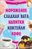 Продавец мороженого маленькая