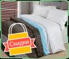 Продажа постельного белья по оптовым ценам маленькая
