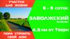 Продажа земельного участка в пос. Заволжский маленькая