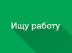 Работа в Европе на русском языке маленькая