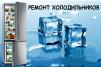 Ремонт холодильников,  стиральных машин, бытовой техники.  Выезд мастера на дом, в офис,  гарантия, качество маленькая