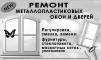 Ремонт, регулировка пластиковых окон и болконов маленькая